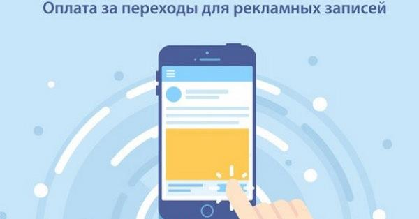 ВКонтакте появилась оплата переходов для рекламных записей с кнопками