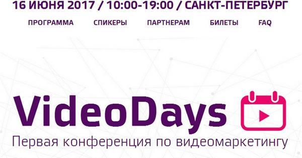 16 июня в Санкт-Петербурге состоится конференция по видеомаркетингу «VideoDays»