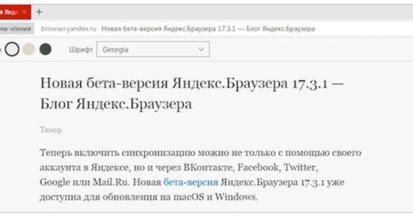 Яндекс.Браузер обеспечил комфортное чтение для всех