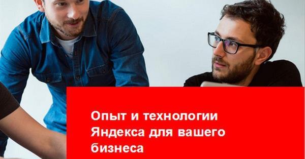 Сервис для управления проектами Яндекс.Коннект вышел из беты
