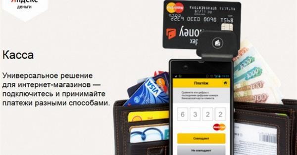 Центробанк планирует ввести регулирование деятельности платежных агрегаторов