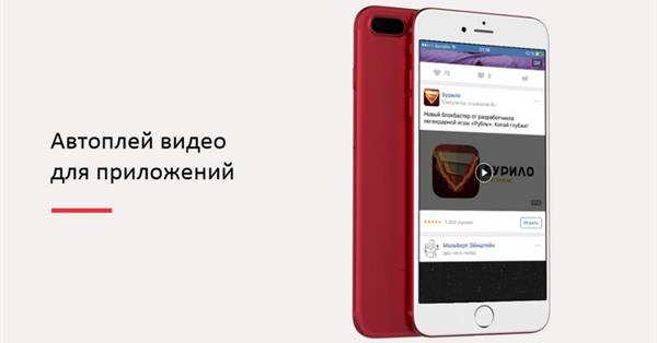 myTarget запускает видео с автозапуском для мобильных приложений