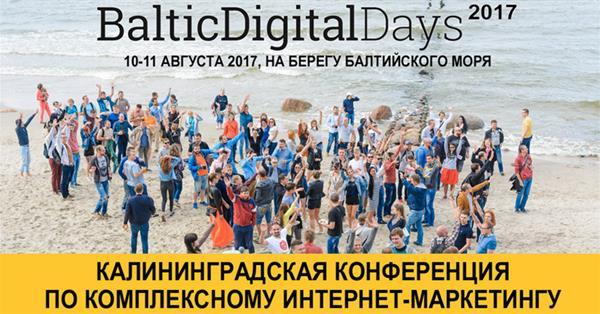 Baltic Digital Days 2017: программа полностью сформирована!