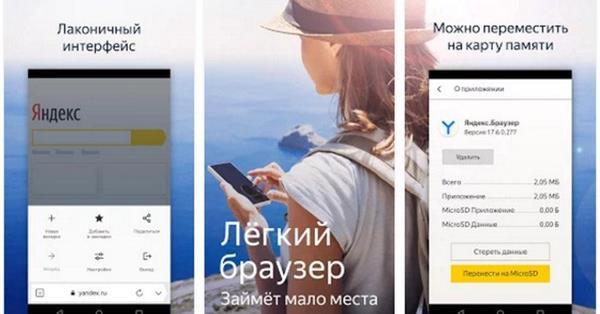 Вышел «Яндекс.Браузер Лайт» для Android