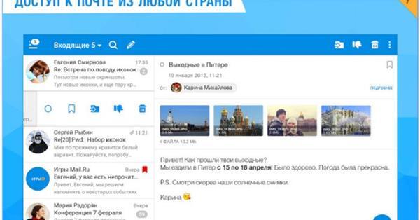 Mail.Ru Group разработала приложение для обхода блокировок на территории Украины