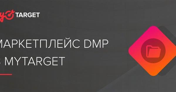 myTarget открыл доступ к маркетплейсу внешних аудиторных сегментов