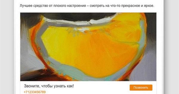 Одноклассники добавили в рекламные посты кнопки призыва к действию