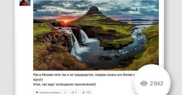 В Одноклассниках появились счетчики просмотров публикаций