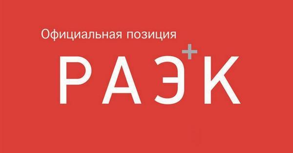 РАЭК раскритиковала одобренный правительством «законопроект о Соцсетях»