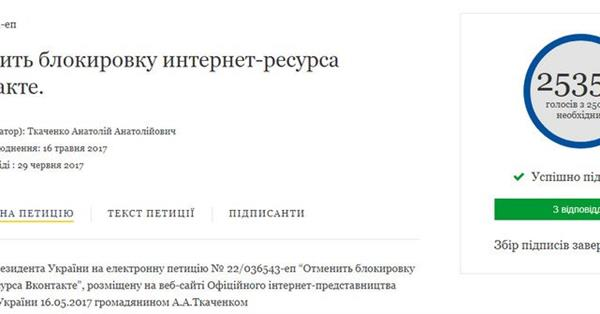 Порошенко отказал авторам петиции о разблокировке ВКонтакте