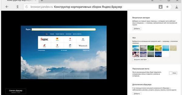 Яндекс.Браузер представил конструктор для корпоративных сборок