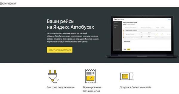 В Яндекс.Автобусах открылась Диспетчерская