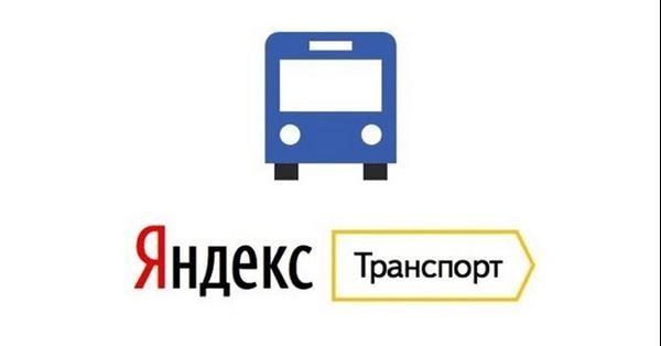 Яндекс.Карты представили новый раздел «Транспорт»