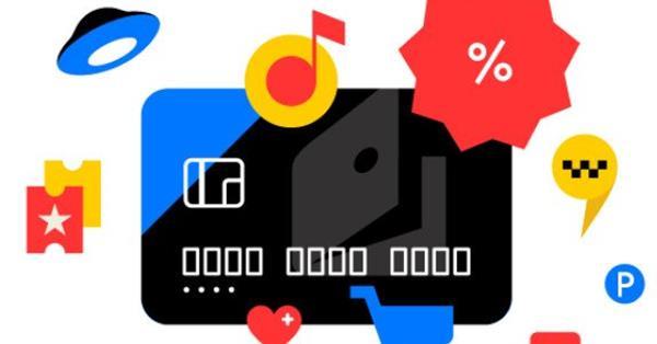 Яндекс.Деньги ввели кэшбэк за платежи на сервисах Яндекса
