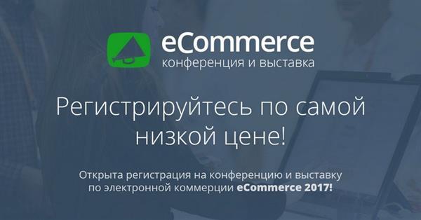 Открыта регистрация на конференцию и выставку по электронной коммерции — eCommerce 2017