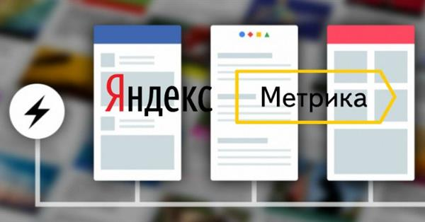 Яндекс.Метрика запускает поддержку Facebook Instant Articlеs