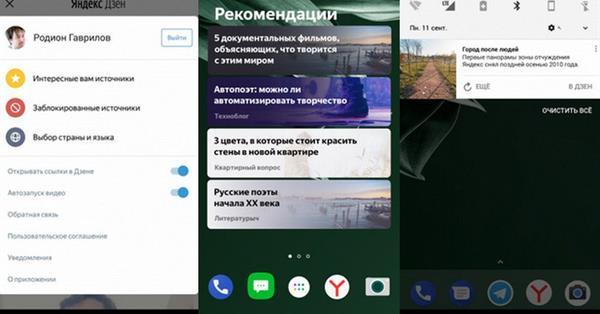 Яндекс.Дзен выпустил мобильное приложение для Android