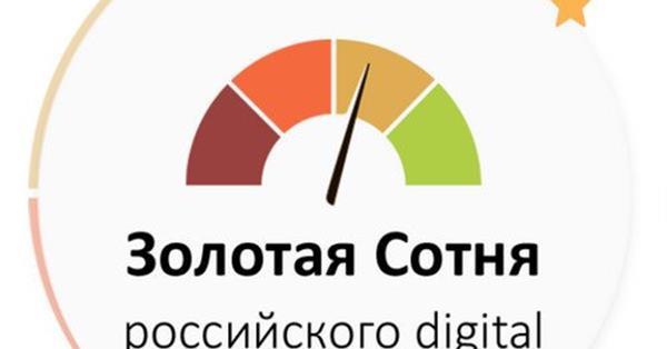 Опубликована Золотая Сотня российского Digital 2017