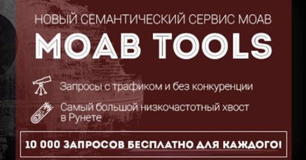 Компания MOAB запустила новый семантический инструмент MOAB Tools