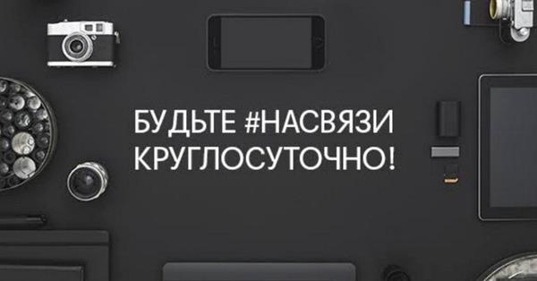 Как облачный колл-центр #насвязи увеличил прибыль интернет-магазина