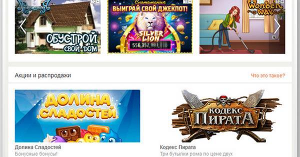 Одноклассники запустили новые функции для разработчиков игр