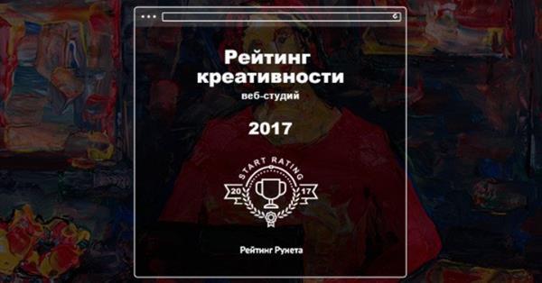 Рейтинг Рунета вновь определит самые креативные веб-студии