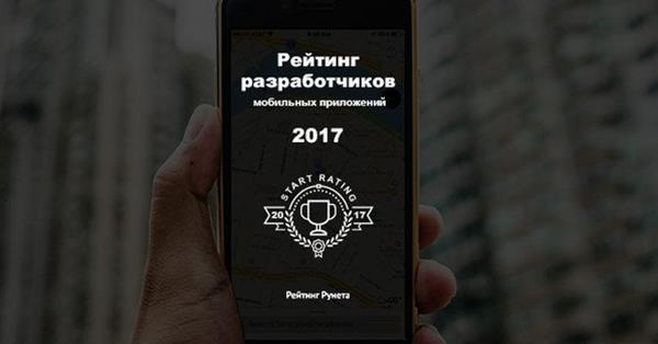 Открыт сбор данных для рейтинга разработчиков мобильных приложений