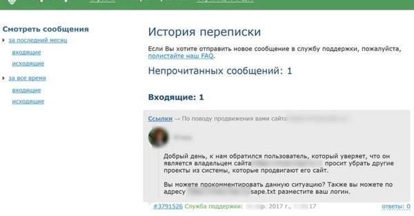 Защититься от Минусинска в случае закупки ссылок конкурентами невозможно - эксперт