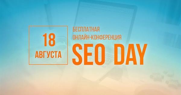 18 августа состоится онлайн-конференция WebPromoExperts SEO Day