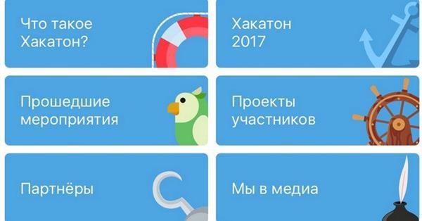 ВКонтакте заплатила победителям Хакатона 1 миллион рублей