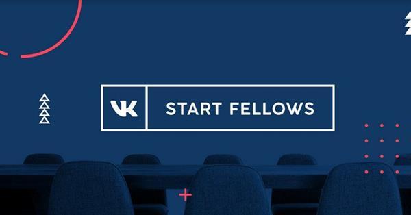 ВКонтакте заплатит 2,5 млн рублей предпринимателям по программе Start Fellows