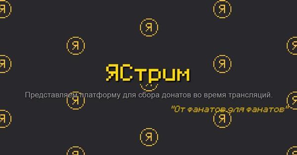 Яндекс.Деньги запустили сервис для видеоблогеров Я.Стрим