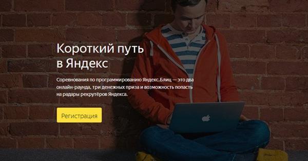 Яндекс открыл конкурс для разработчиков, которые хотят работать в компании
