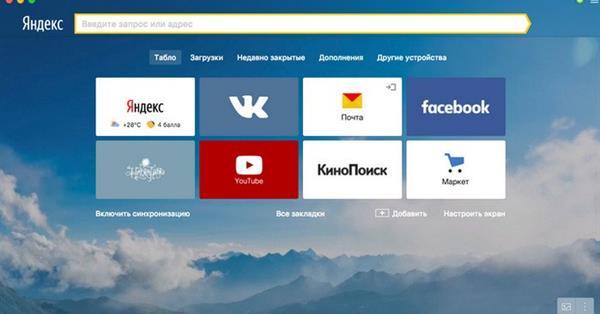 Вышла новая версия Яндекс.Браузера с режимом экономии памяти