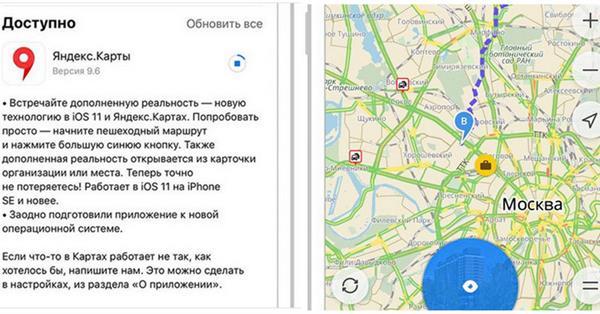 Яндекс.Карты получили поддержку дополненной реальности