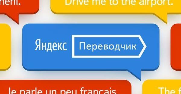 В Яндекс.Переводчике появился раздел с примерами