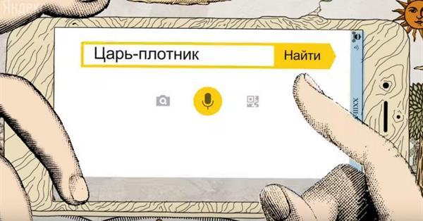 Яндекс выпустил мультфильм к 320-летию Великого посольства Петра I