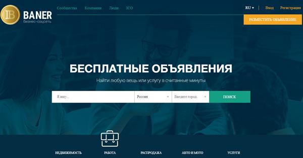 В России запускается бизнес-сеть с собственной криптовалютой Baner