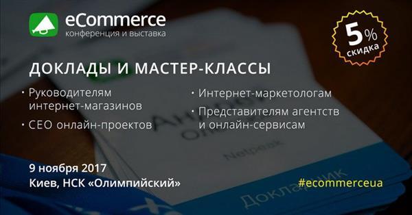 Программа конференции и выставки по электронной коммерции eCommerce открыта