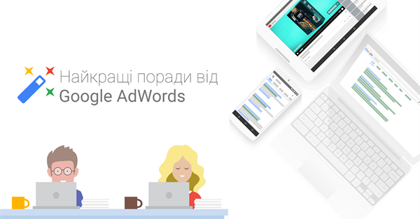 Google Украина запускает серию вебинаров по работе с AdWords