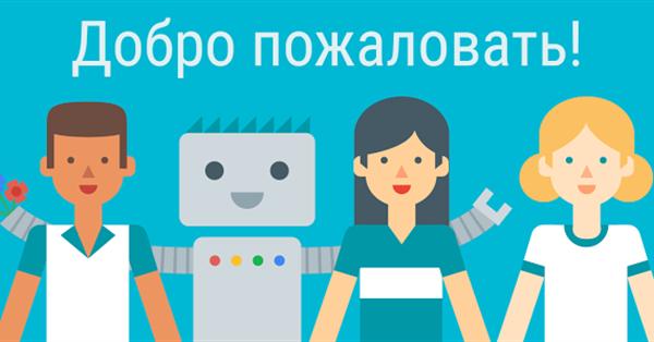 Google запустил блог для вебмастеров на русском языке