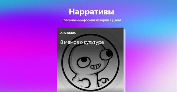 Яндекс добавил в Дзен специальный формат историй - «нарративы»