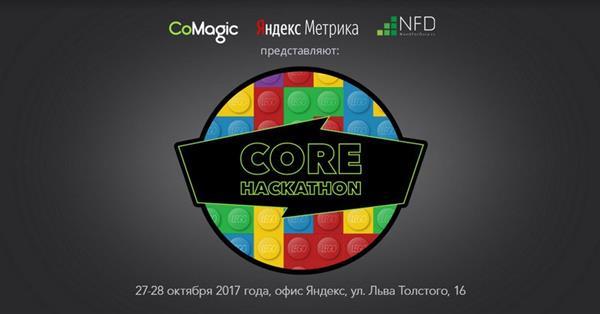 Яндекс.Метрика, NeedForData и CoMagic проведут  CoRe Hackathon для интерент-маркетологов, веб- и бизнес-аналитиков