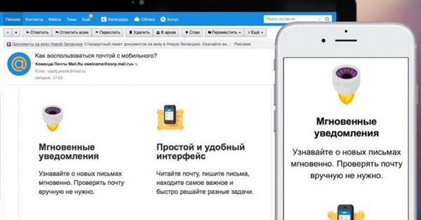 Почта Mail.Ru реализовала поддержку адаптивных писем для всех платформ