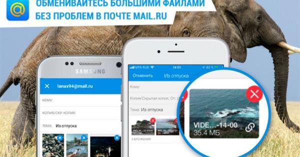 Мобильная Почта Mail.Ru реализовала возможность пересылки файлов большого размера