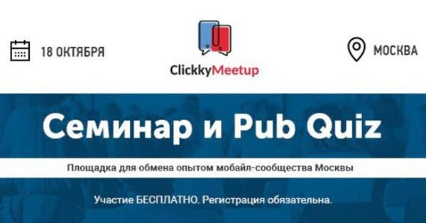 В Москве состоится «Clickky Meetup: монетизация и маркетинг мобильных приложений»