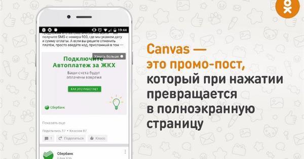 Одноклассники обновили рекламный формат Canvas