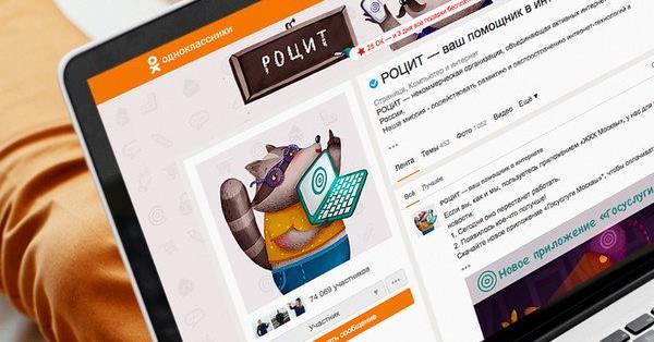 Умный бот в Одноклассниках расскажет про безопасный интернет