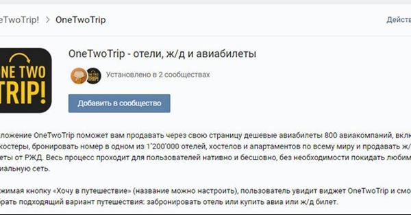 OneTwoTrip запустил приложение во ВКонтакте