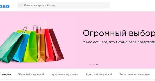 Mail.ru Group запустила маркетплейс Pandao